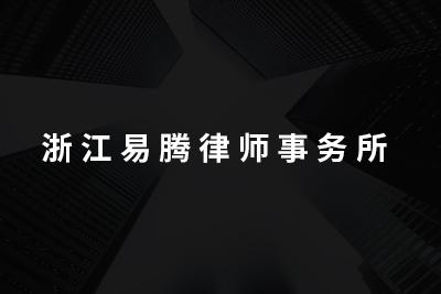 浙江易腾律师事务所