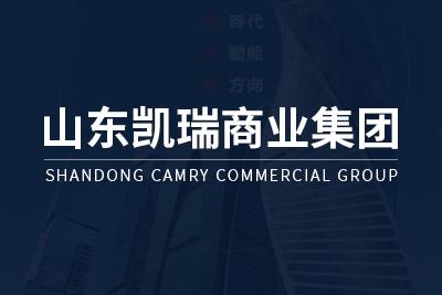 山东凯瑞商业集团