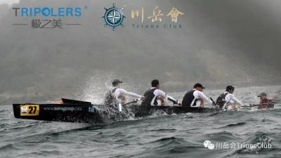 极之·川岳 第一届白令海峡赛艇挑战赛