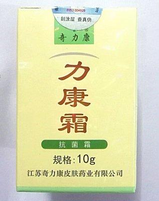 奇力康力康霜抗菌霜10g