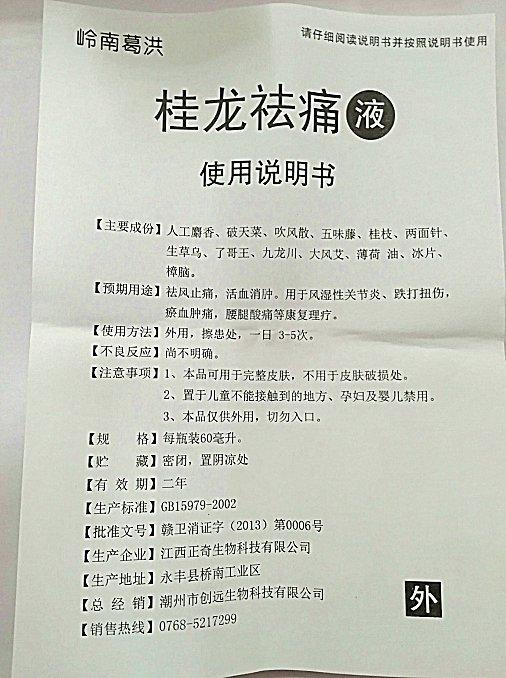 岭南葛洪桂龙祛痛液60ml