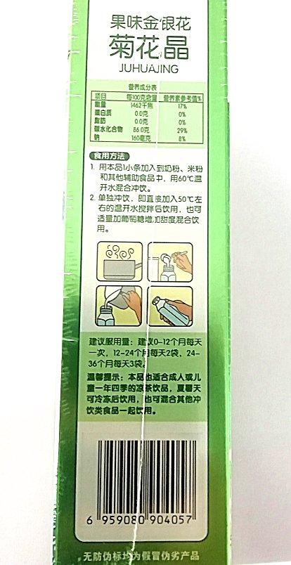 羚锐果味金银花菊花晶植物固体饮料