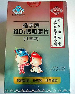 南京同仁堂浩宇牌维D3钙咀嚼片儿童型