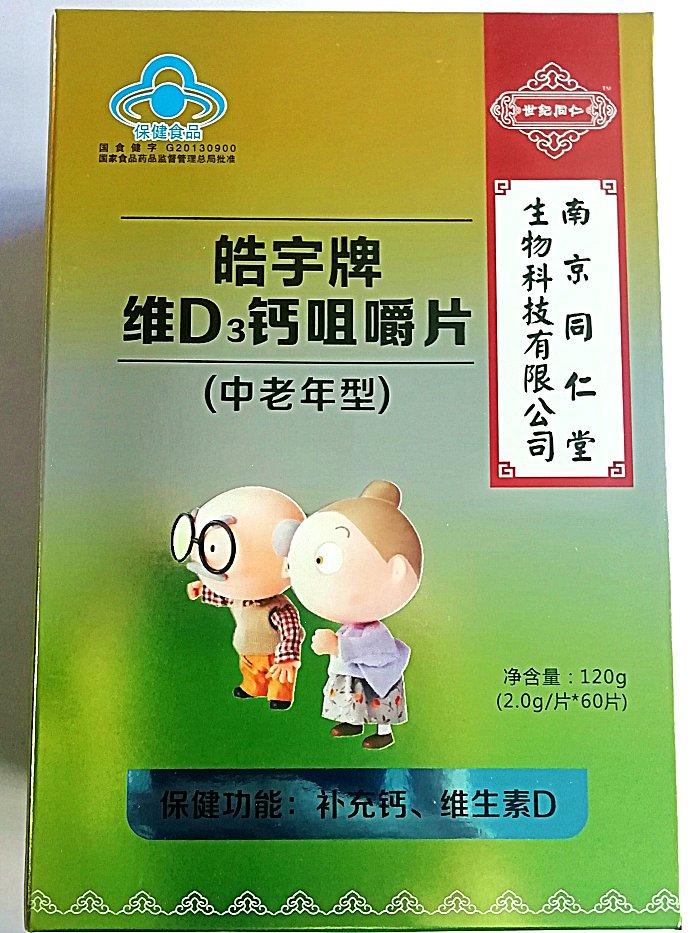 南京同仁堂浩宇牌维D3钙咀嚼片中老年型