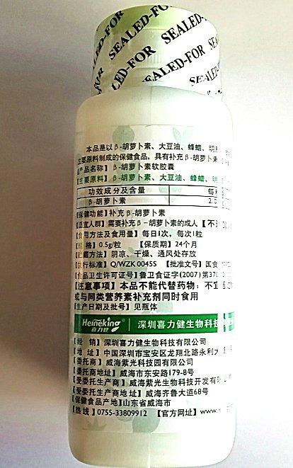喜力健β-胡萝卜素软胶囊
