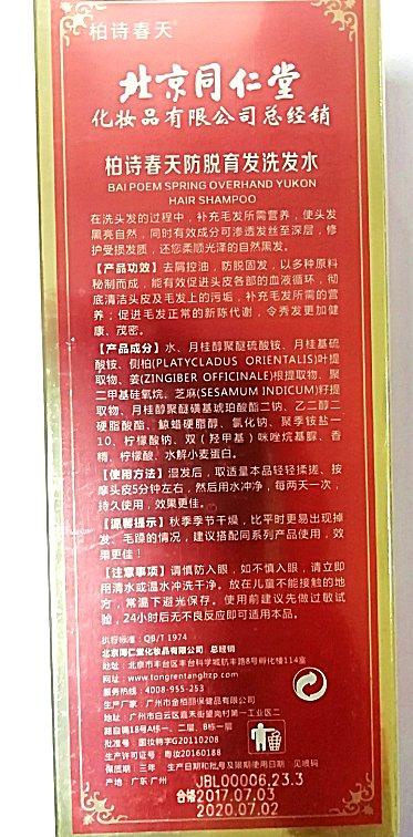北京同仁堂柏诗春天防脱育发洗发水
