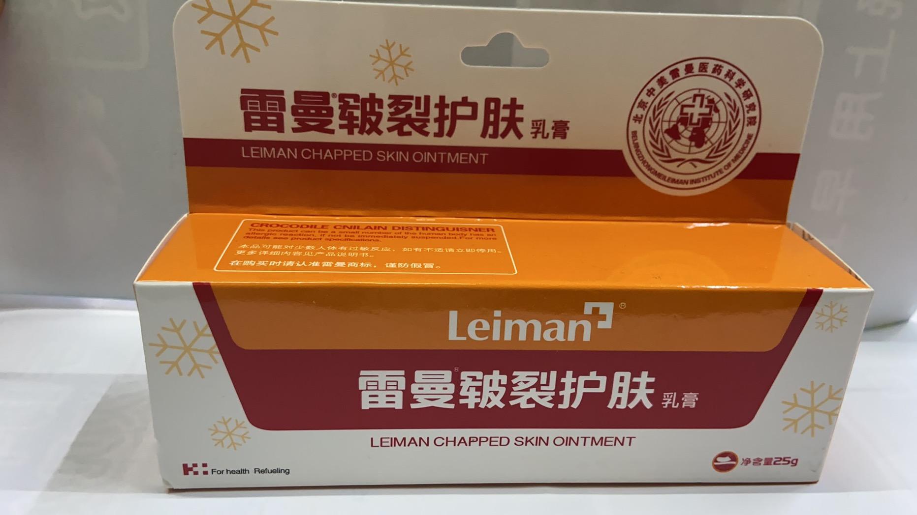 雷曼皲裂护肤乳膏
