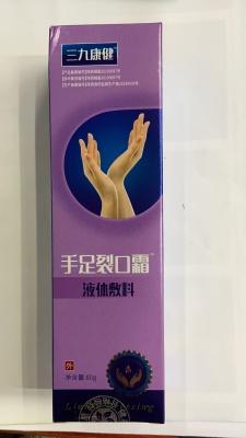 三九康健手足裂口霜液体敷料