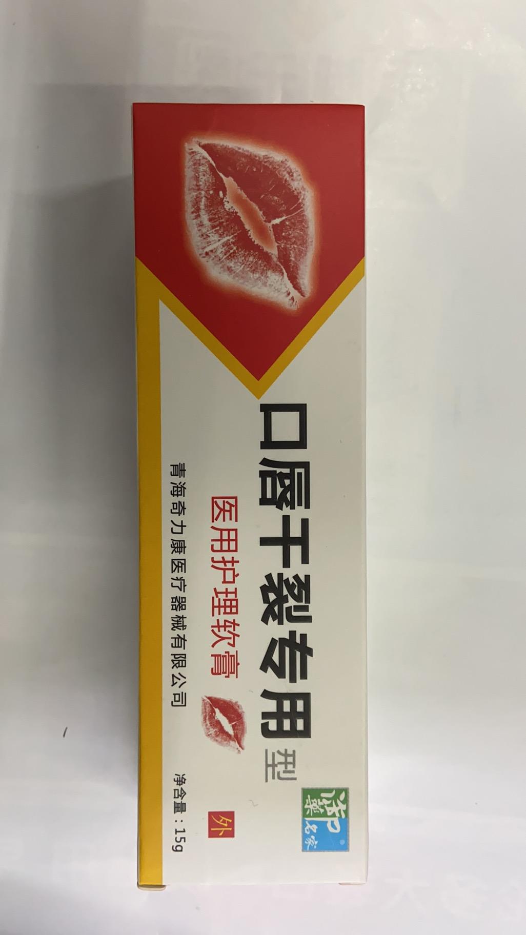 口唇干裂专用型医用护理软膏