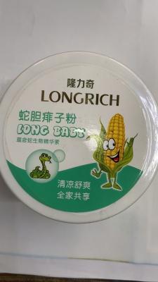 隆力奇蛇胆痱子粉(绿色)