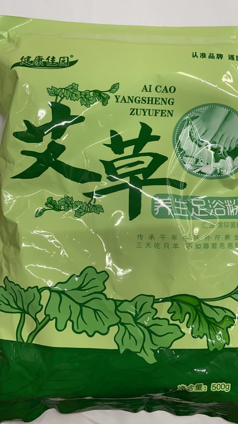 健康家园艾草养生足浴粉