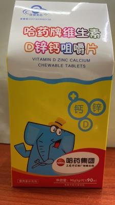 哈药牌维生素D锌钙咀嚼片(盒装)