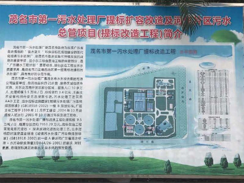 茂名市第一污水处理厂