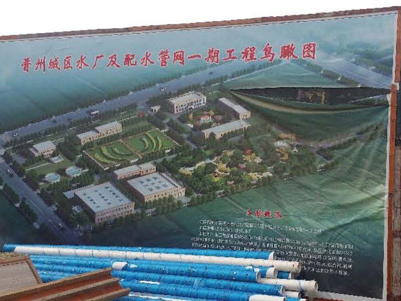 南水北调 晋州城区水厂