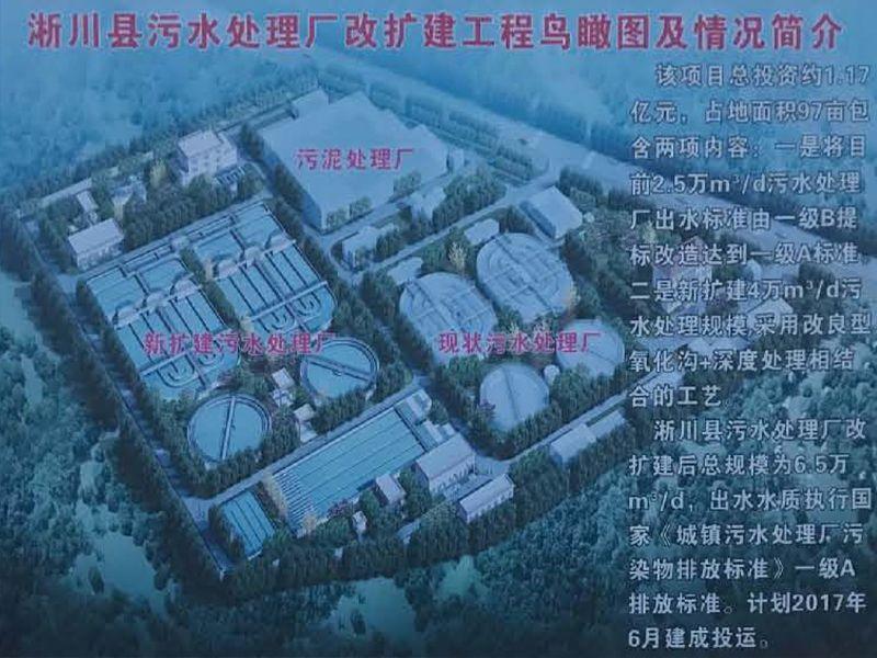 淅川县污水处理厂