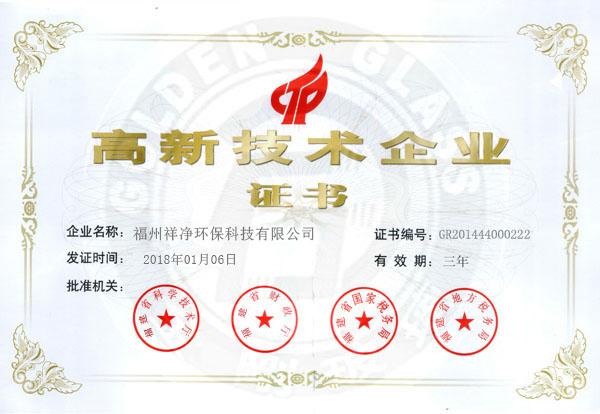 证书 (8)
