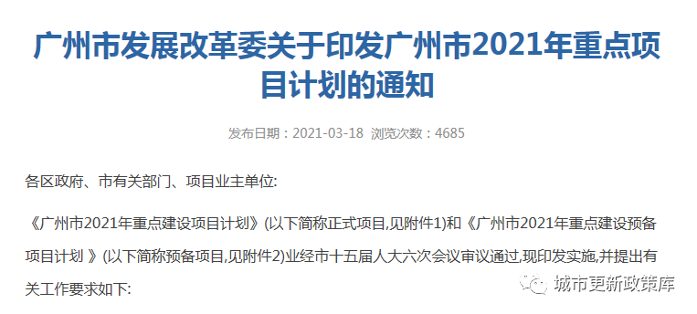 广州荔湾旧改加速,迎海发力筑写广...