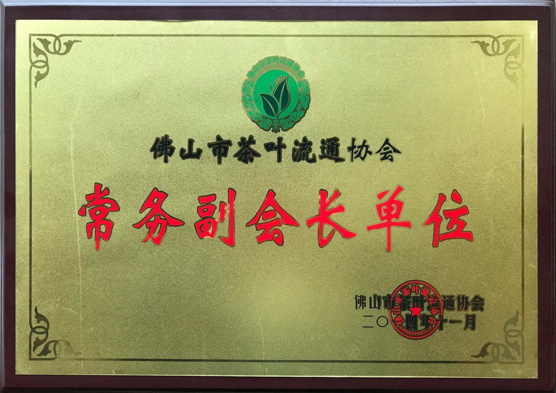 4—常务副会长单位(佛山市茶叶流通协会)-2014.4.11 (1)