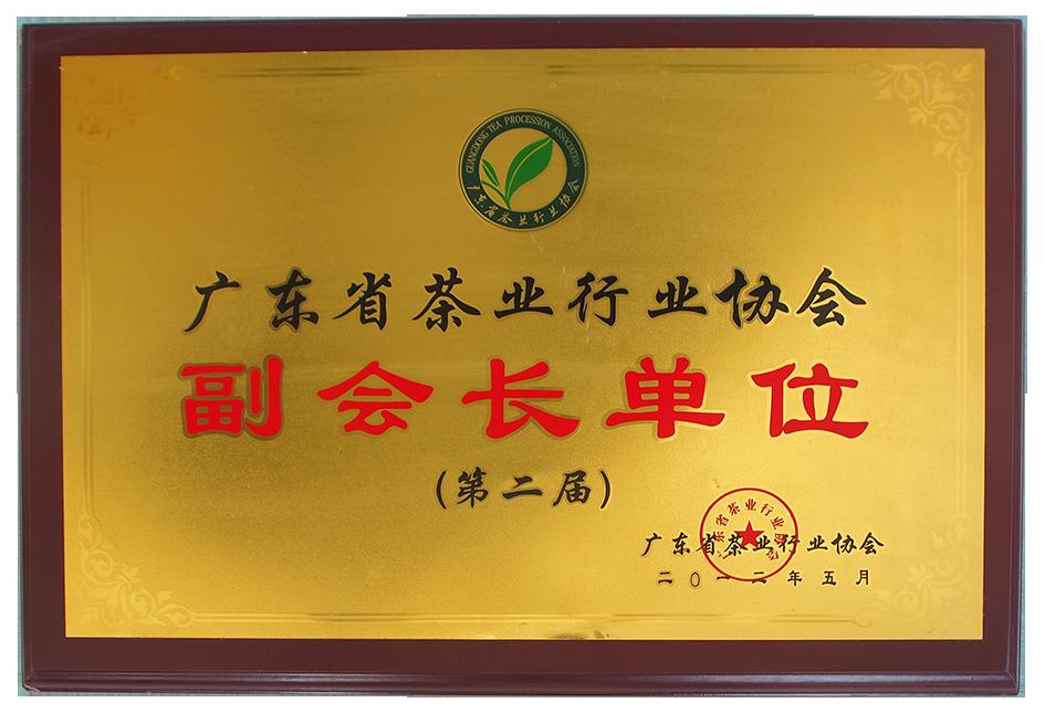 1-2012 年 广东省茶业行业协会 副会长单位