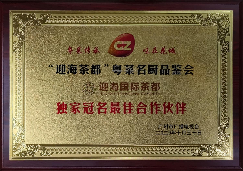 16—粤菜传承2020年