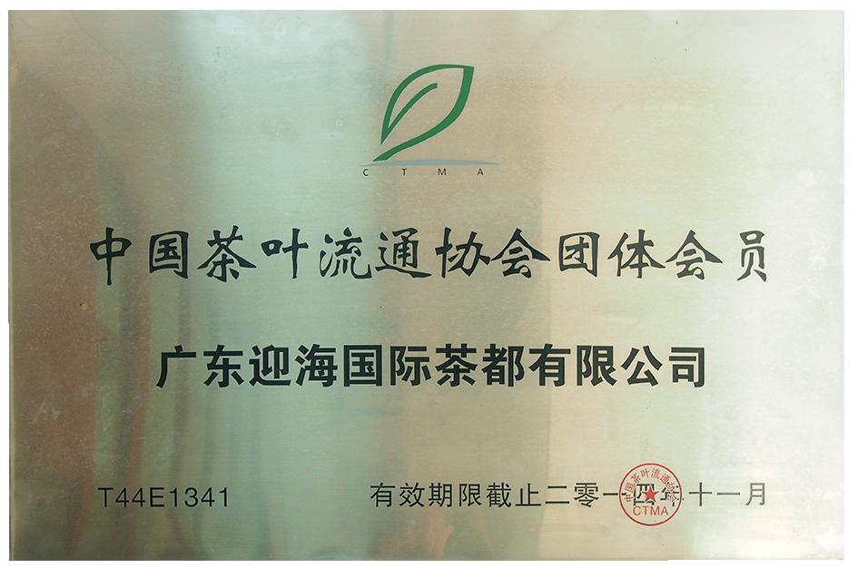 6—2014年  中国茶叶流通协会团体会员