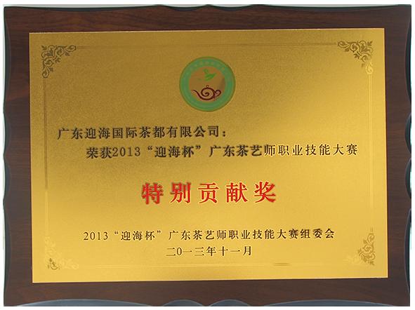 """10—2013年  荣获广东2013""""迎海杯""""茶艺师职业技能大赛  特别贡献奖"""