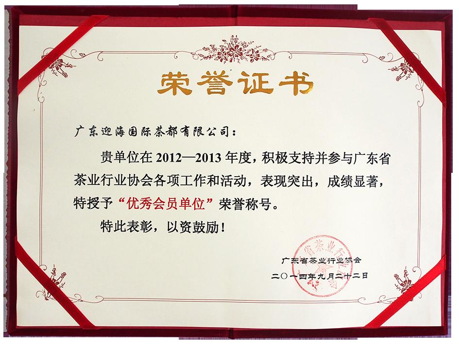5-2014年 广东省茶业行业协会 优秀会员单位-证书