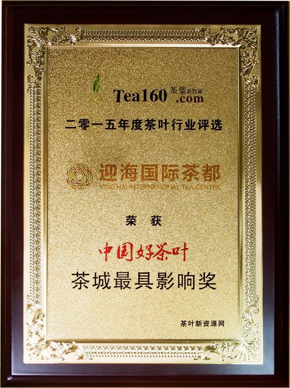 13—2015年 中国好茶叶(茶城最具影响奖)-2015