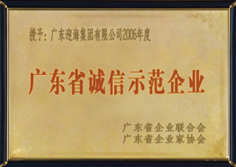 7—广东省诚信示范企业2006年