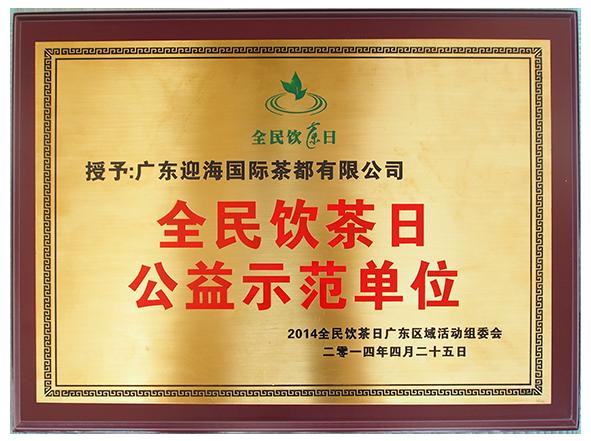 11—2014全民饮茶日公益示范单位