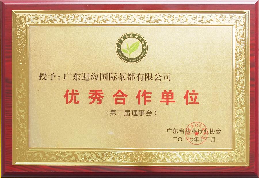 8—2017年 优秀合作单位(第二届理事会)-2017.12