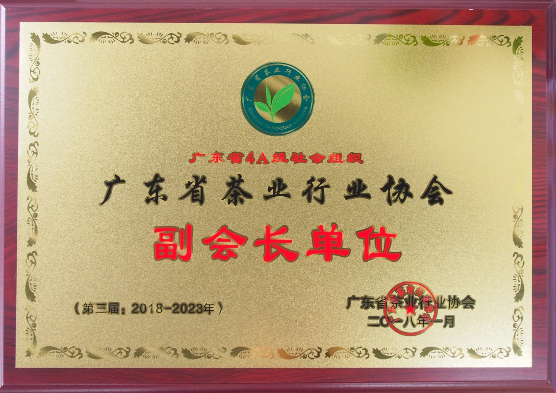 2—广东省茶行业协会 副会长单位 2018 (1)