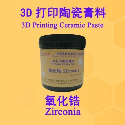 3D打印陶瓷膏料-氧化锆