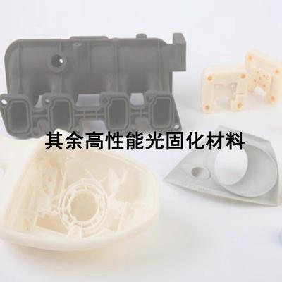 其他高性能光固化材料 可配合开发,非标定制