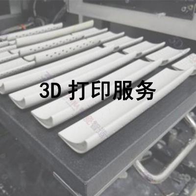 3D打印服务(陶瓷类,树脂类,各种新型光敏材料)