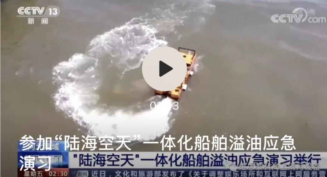 """参加""""陆海空天""""一体化船舶溢油应急"""