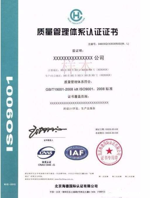 ISO9001:2008国际质量管理体系认证