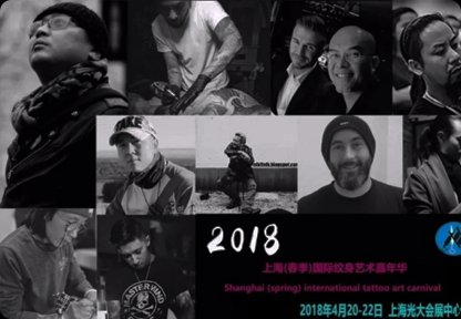 2018上海国际纹身艺术嘉年华四月中旬举行-副本-副本