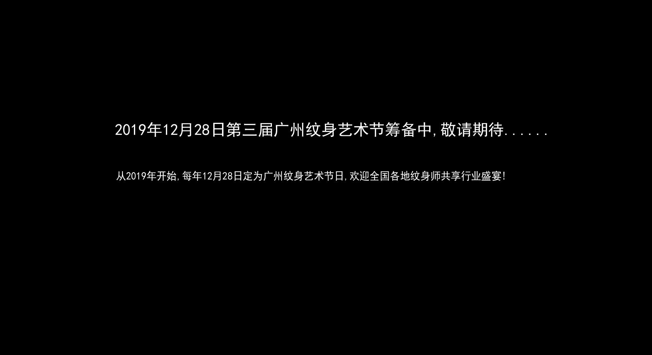 2019年第三届广州纹身艺术节,敬请期待......