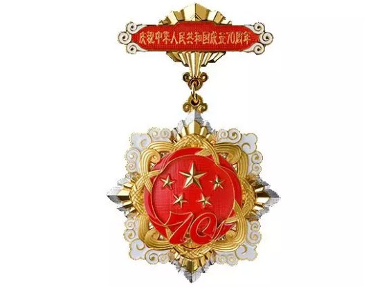 张才奎荣获庆祝中华人民共和国成立70周年纪念章