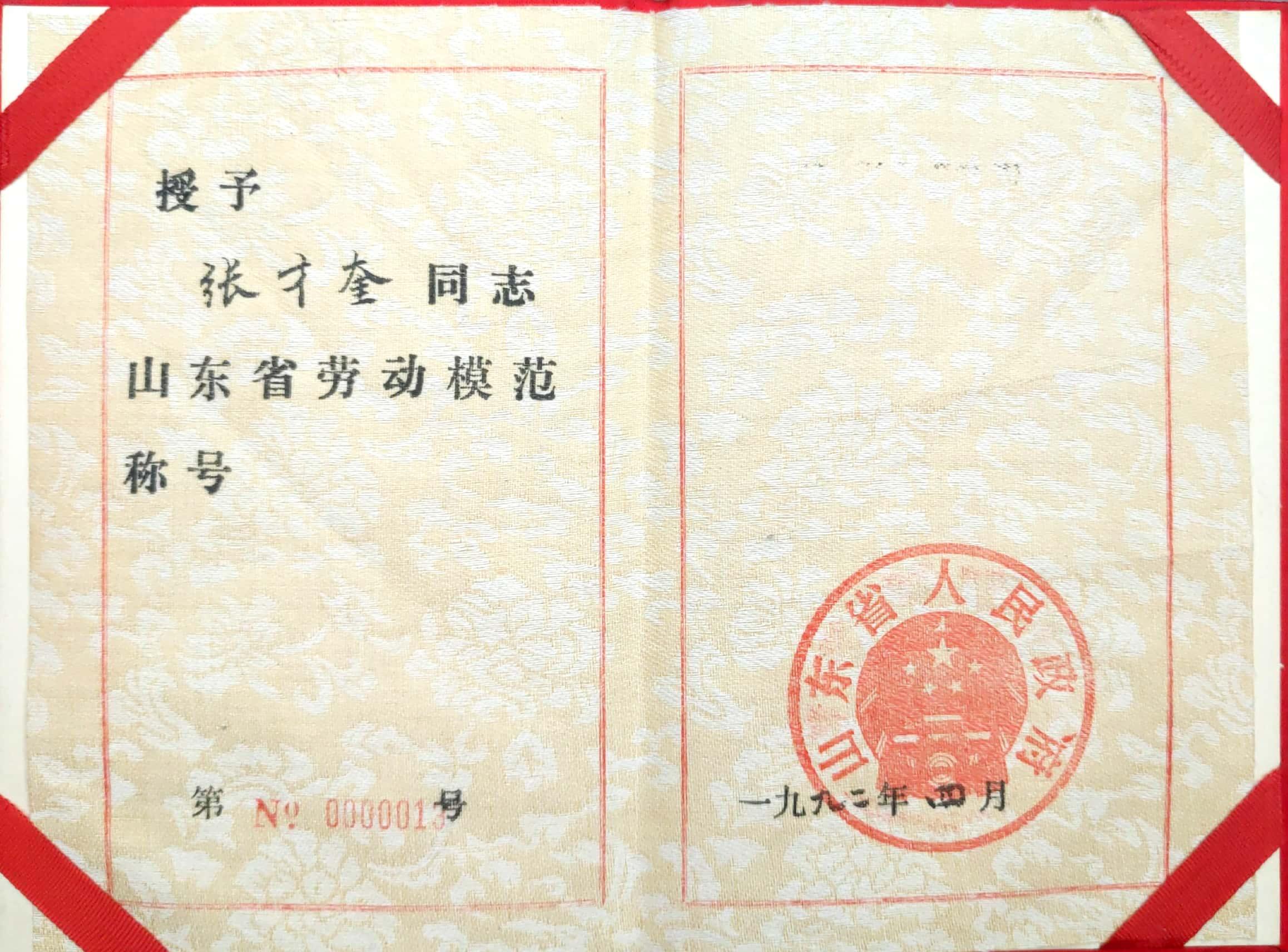 山东省劳动模范称号
