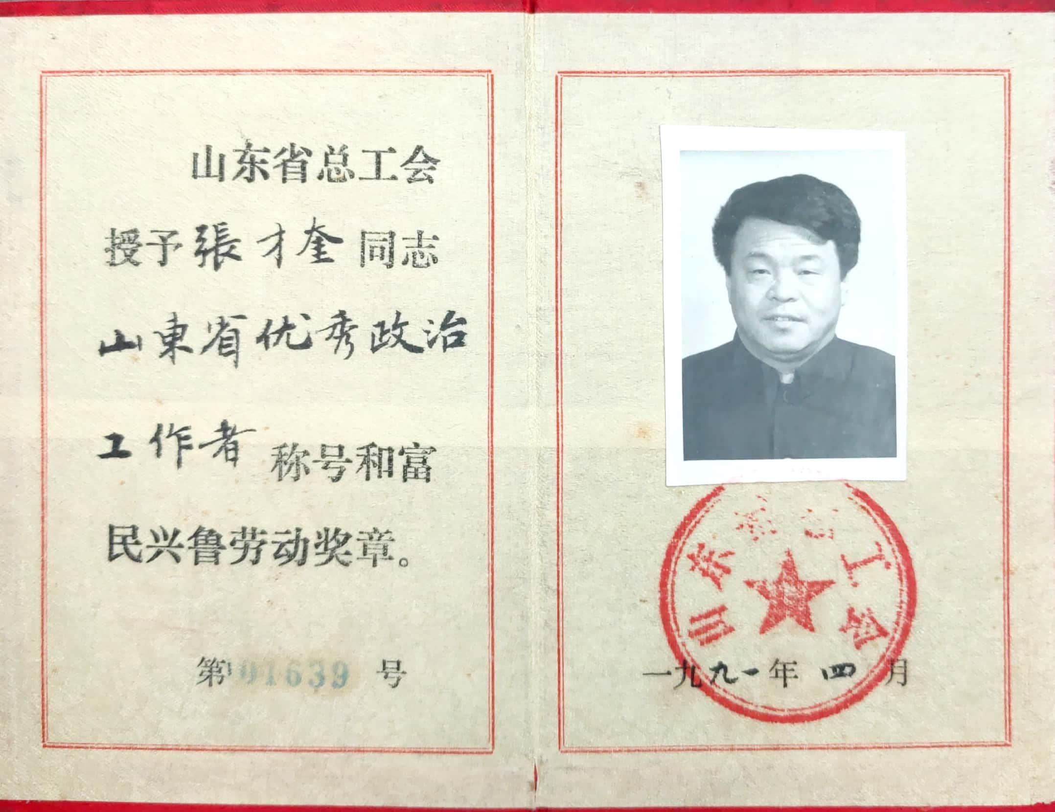 山东省***政治工作者称号和富民兴鲁劳动奖章