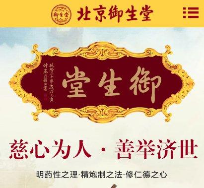 北京御生堂集团石家庄制药有限公司