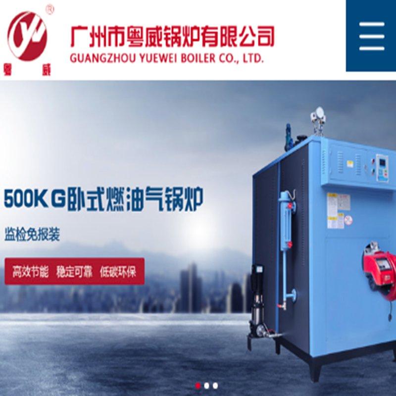 广州市粤威锅炉有限公司