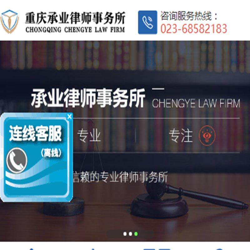 重庆承业律师事务所
