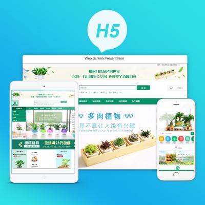 H5建站(三合一)