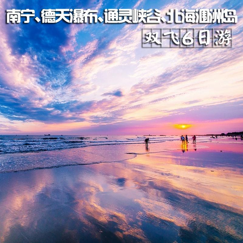 """""""夜桂林""""广西双飞6日游"""