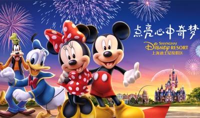 梦幻迪士尼-华东五市双飞6日游