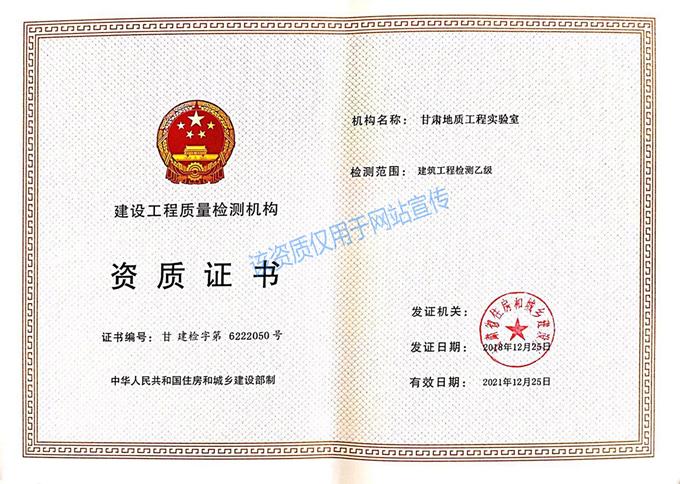 建设工程质量检测资质证书