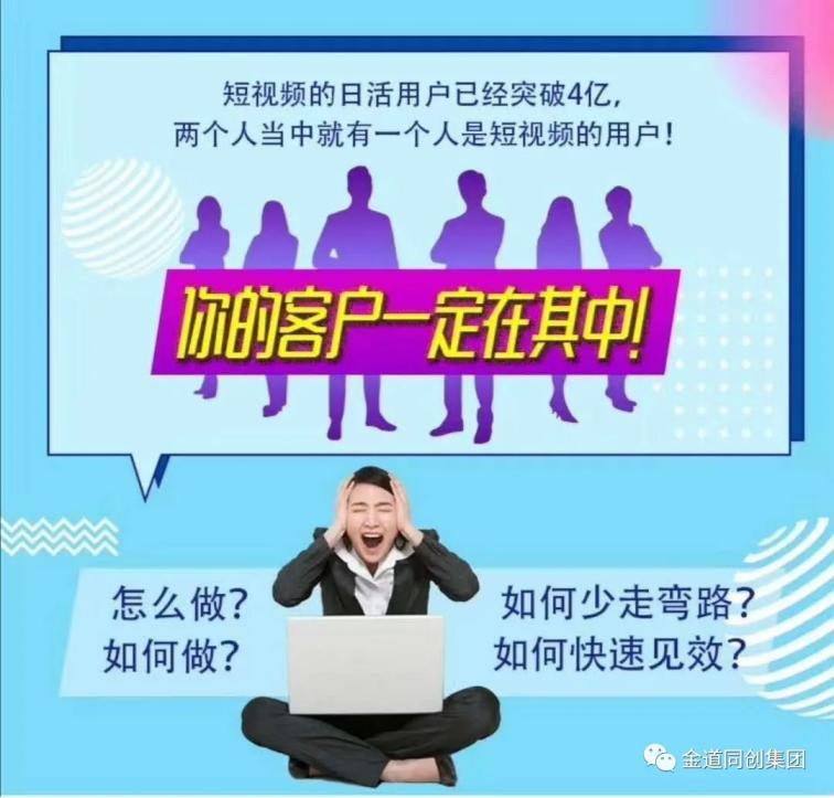 """5G时代,企业老板如何利用抖音短视频这条""""快车道""""来弯道超车..."""